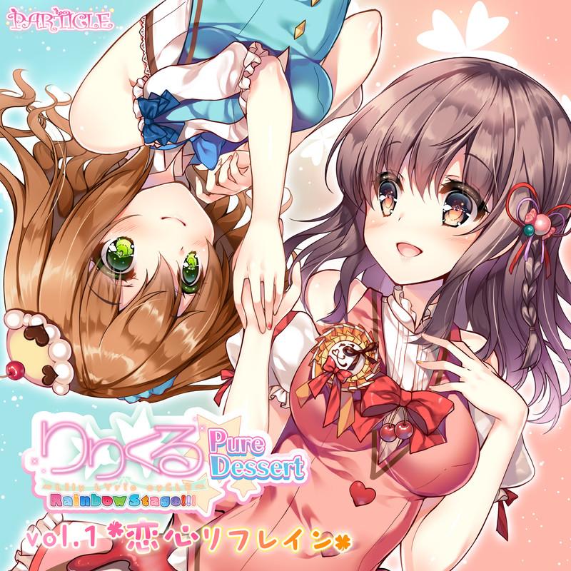 りりくる Rainbow Stage!!! ~Pure Dessert~ Vol.1『恋心リフレイン』