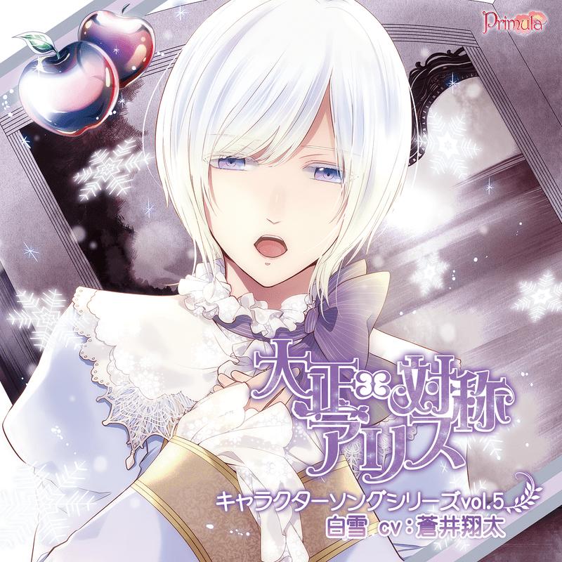 大正×対称アリス キャラクターソングシリーズ vol.5 白雪