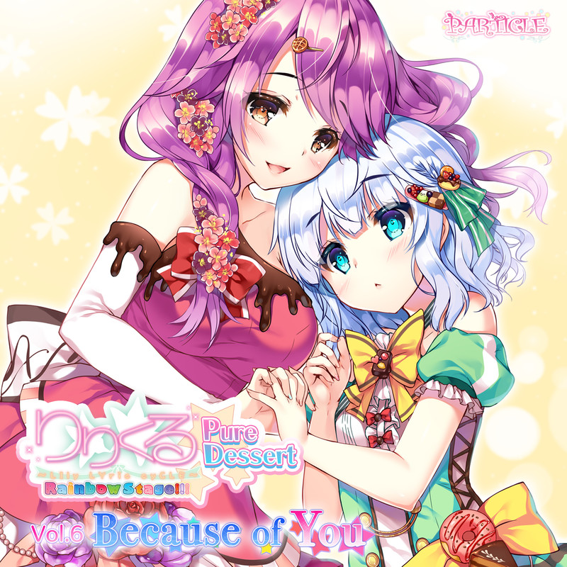 りりくる Rainbow Stage!!! ~Pure Dessert~ Vol.6『Because of You』