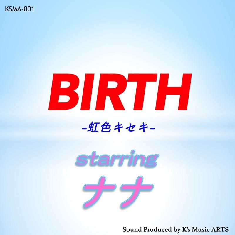 虹色キセキ -BIRTH-