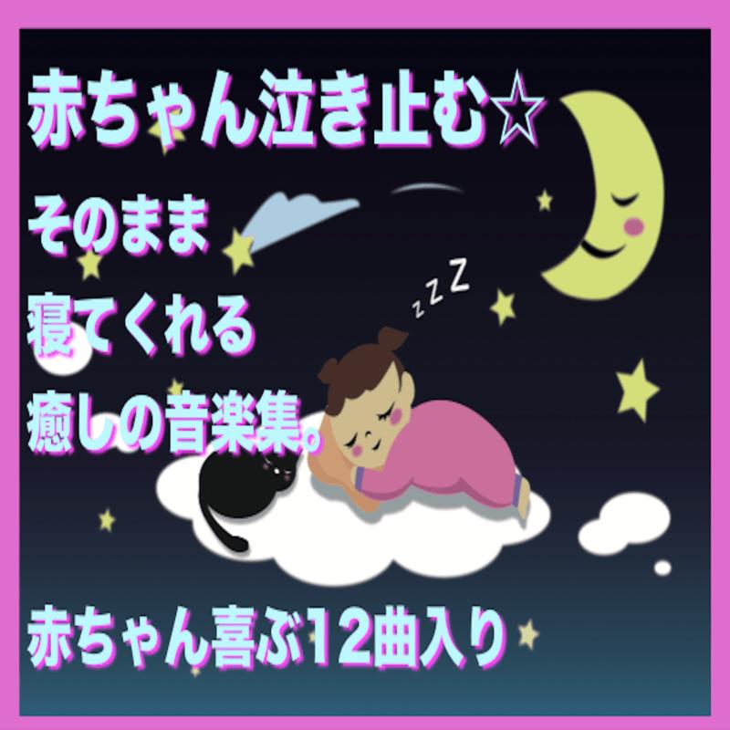 赤ちゃん泣きやむ☆そのまま寝てくれる音楽集。赤ちゃん喜ぶ12曲入り