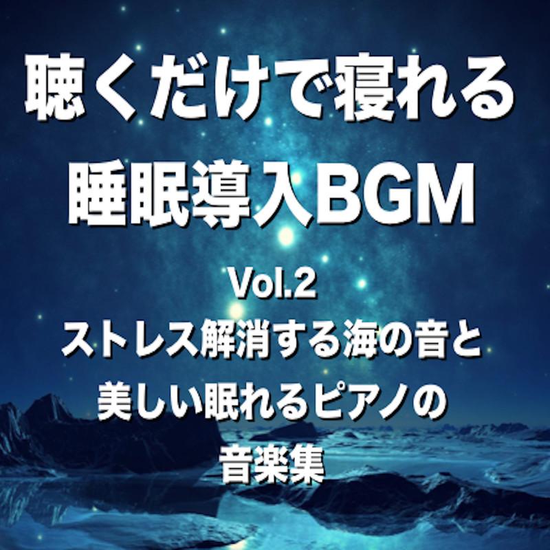 聴くだけで寝れる 睡眠導入BGM Vol.2 ストレス解消する海の音と 美しい眠れるピアノの 音楽集