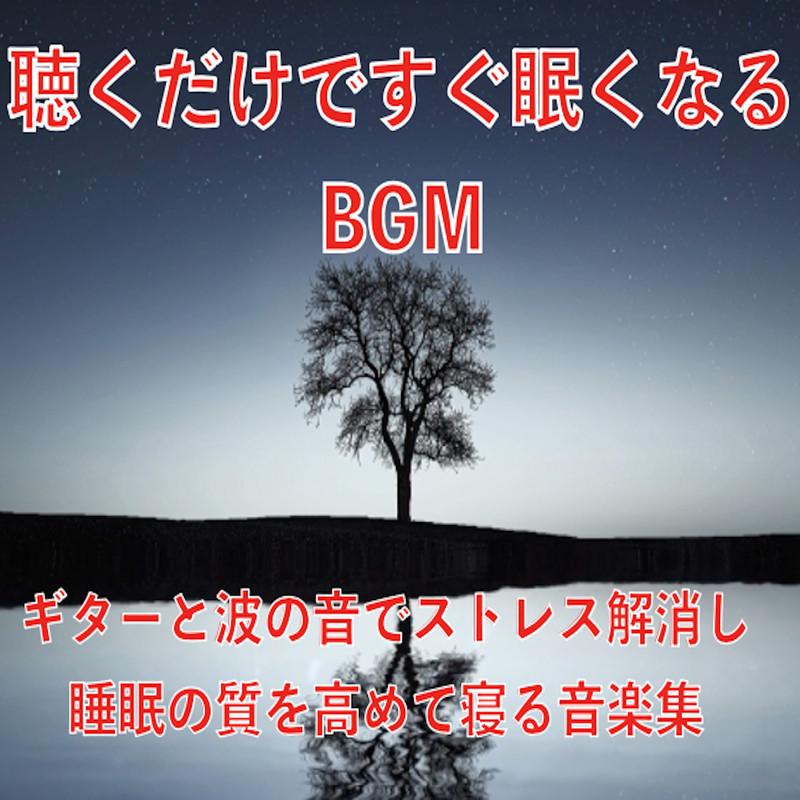 聴くだけですぐ眠くなる BGM ギターと波の音でストレス解消し 睡眠の質を高めて寝る音楽集