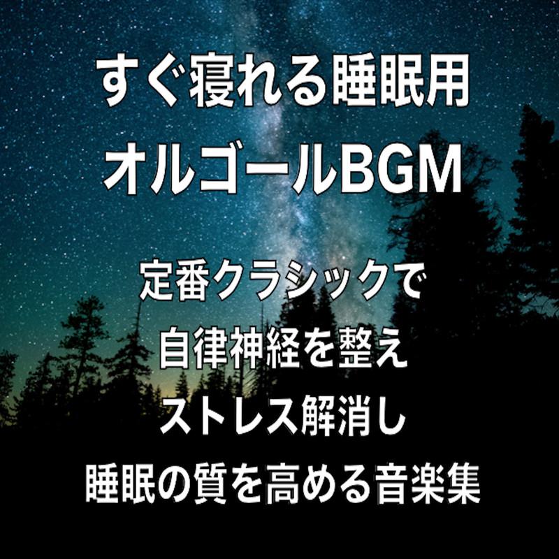 すぐ寝れる睡眠用オルゴールBGM 定番クラシックで自律神経を整えストレス解消し睡眠の質を高める音楽集
