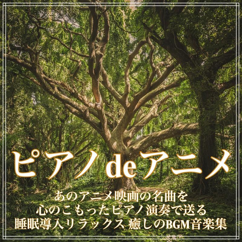 ピアノdeアニメ あのアニメ映画の名曲を心のこもったピアノ演奏で送る睡眠導入リラックス 癒しのBGM音楽集