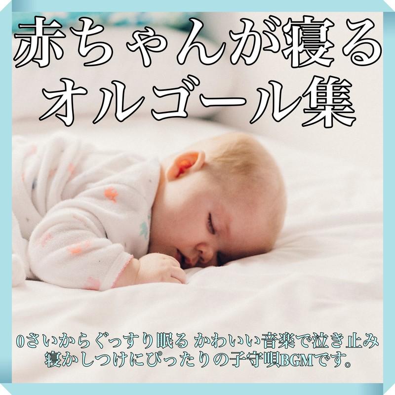 赤ちゃんが寝る オルゴール集 0さいからぐっすり眠る かわいい音楽で泣き止み 寝かしつけにぴったりの子守唄BGMです。