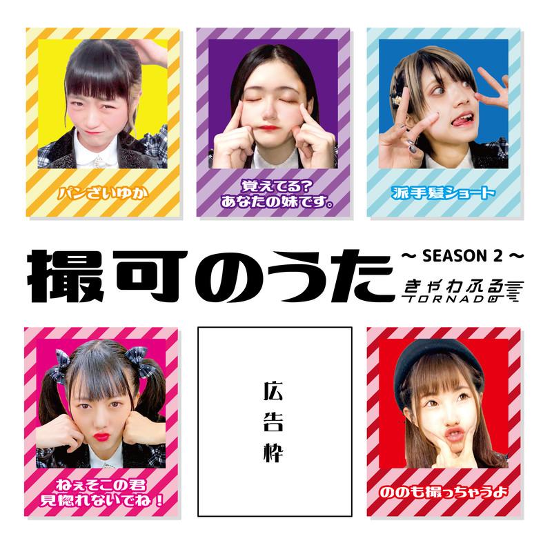 撮可のうた 〜SEASON 2〜