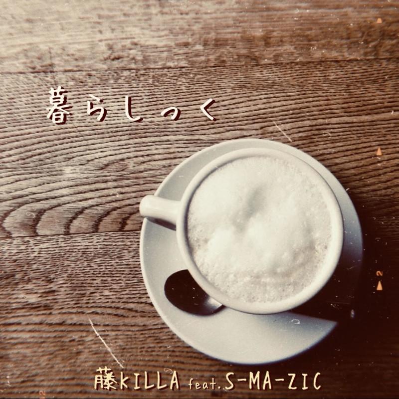 暮らしっく (feat. S-MA-ZIC)