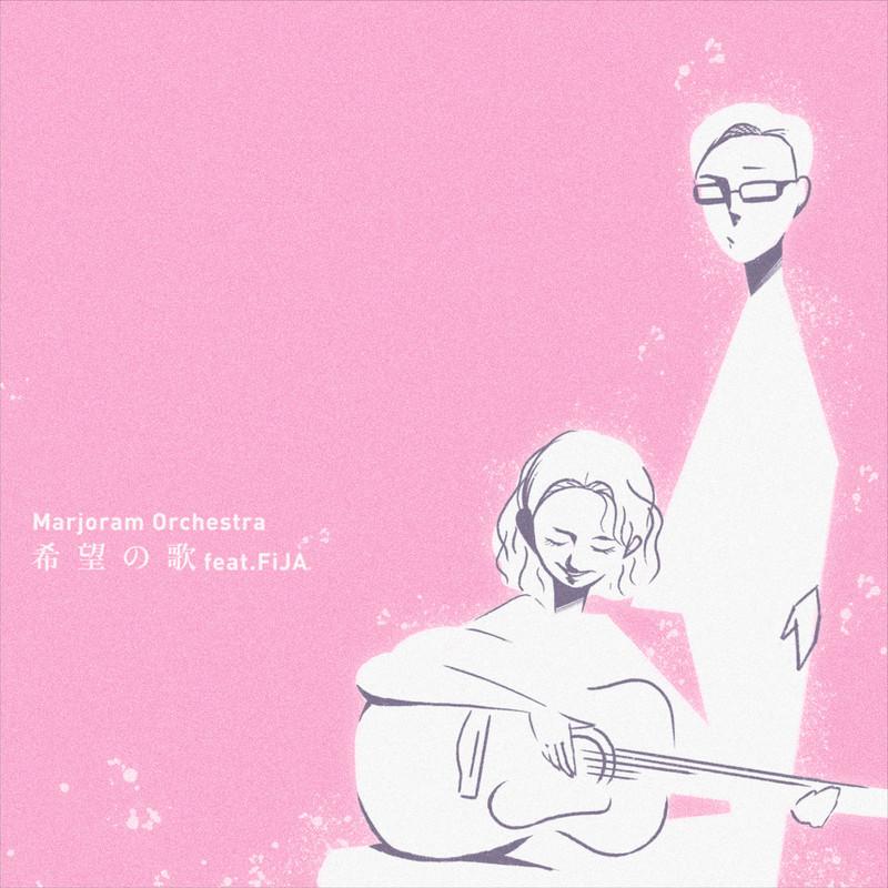 希望の歌 (feat. FiJA)