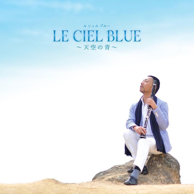 LE CIEL BLUE -天空の青-