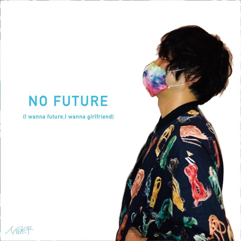 NO FUTURE ~I wanna future, I wanna girlfriend~