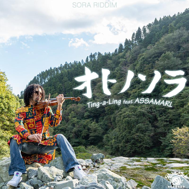 オトノソラ (feat. ASSAMARL)