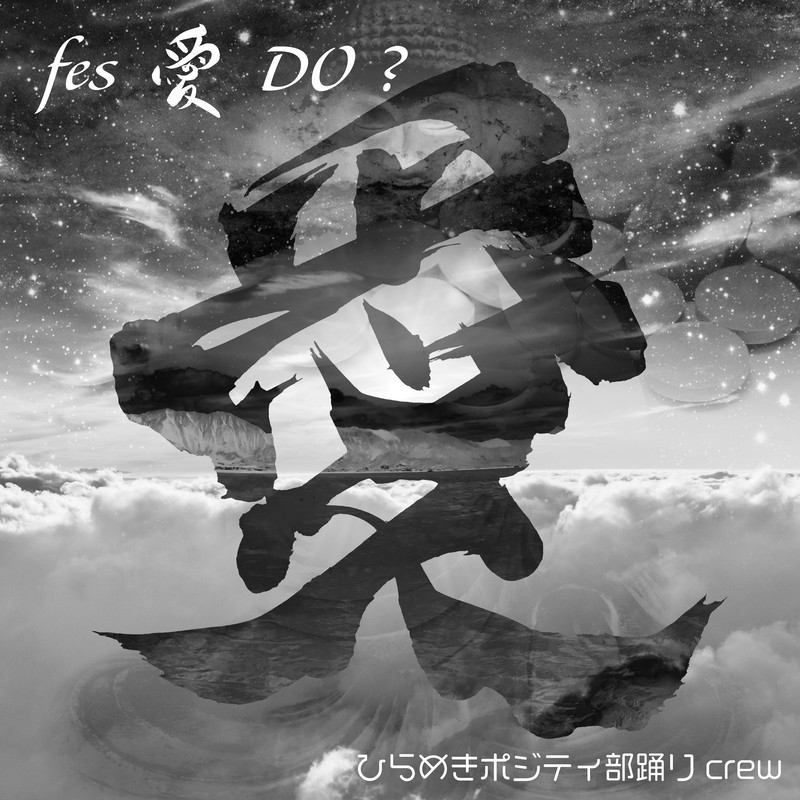 fes愛DO? (Instrumental)