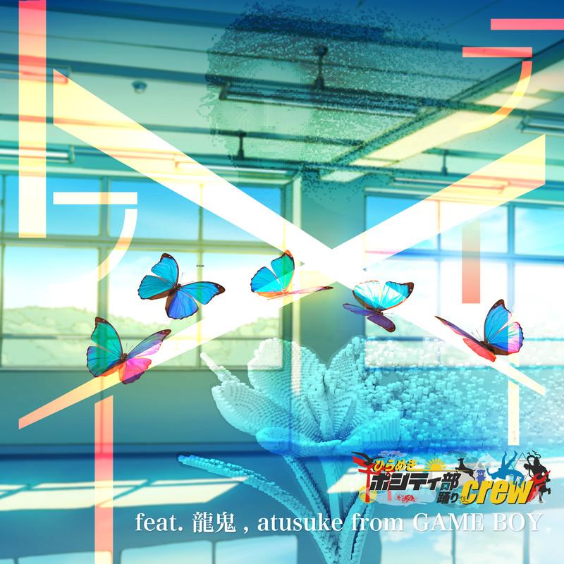 トワイライト (feat. 龍鬼 & atusuke)