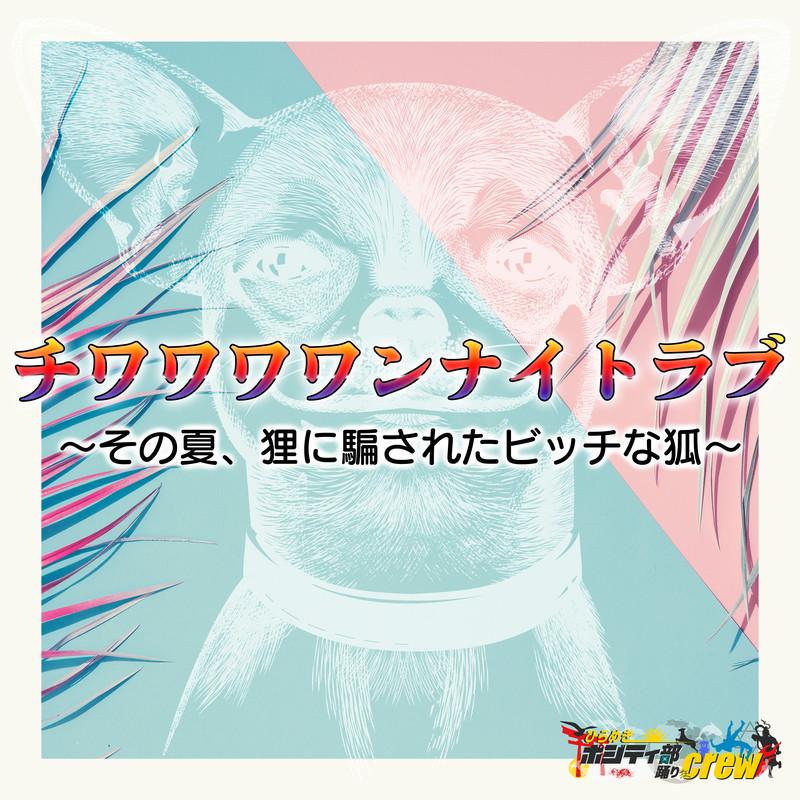 チワワワワンナイトラブ 〜その夏、狸に騙されたビッチな狐〜 (feat. Raccoon Dog, 宙 & B-Rick)