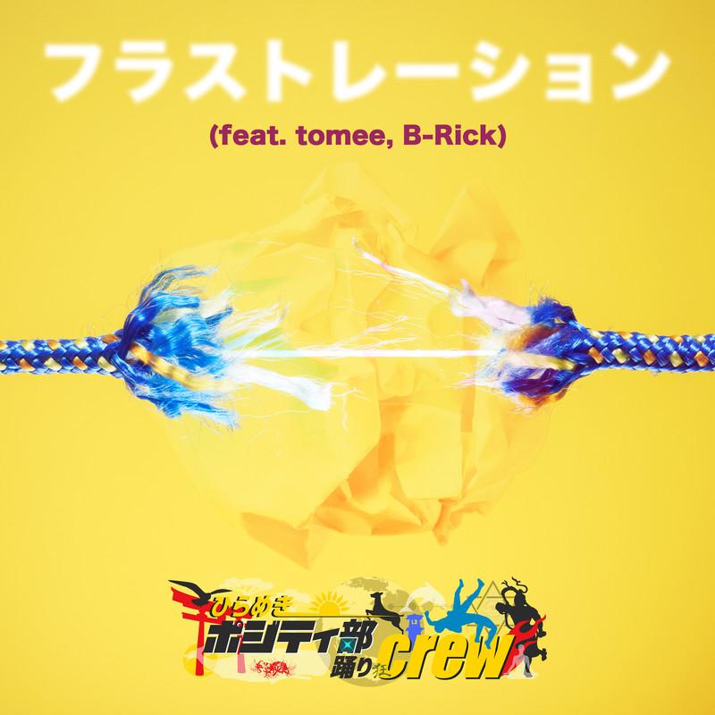 フラストレーション (feat. tomee & B-Rick)