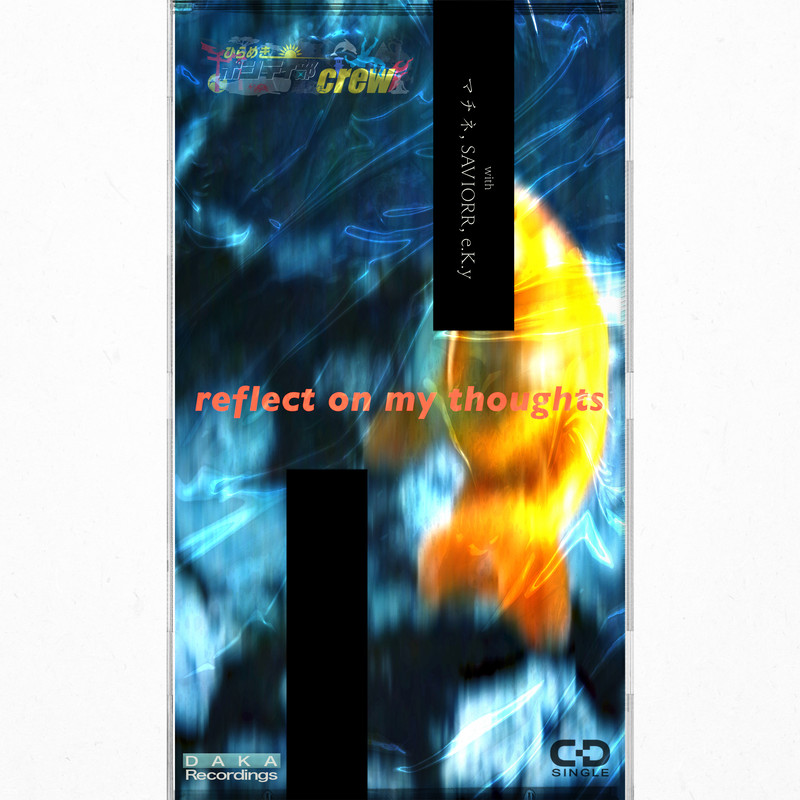 reflect on my thoughts (feat. マチネ, SAVIORR & e.K.y)