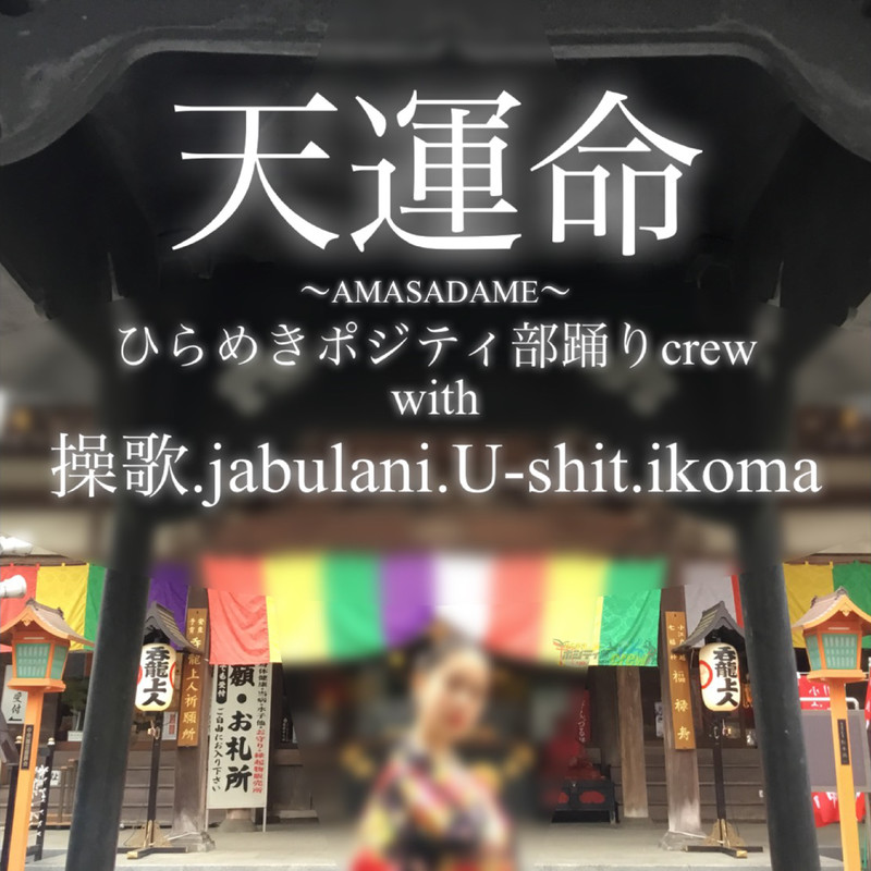 天運命 (feat. 操歌, jabulani, U-shit & ikoma)