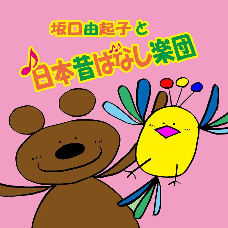 坂口由起子と日本昔ばなし楽団