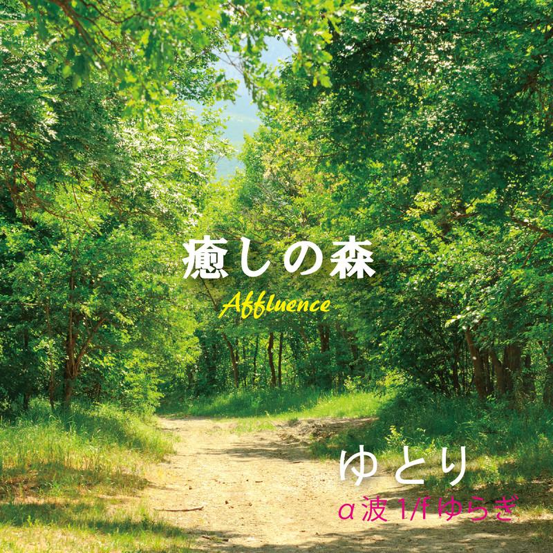 癒しの森 α波1/fゆらぎ ゆとり