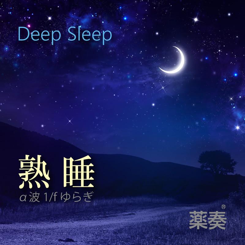 薬奏 α波1/fゆらぎ 熟睡