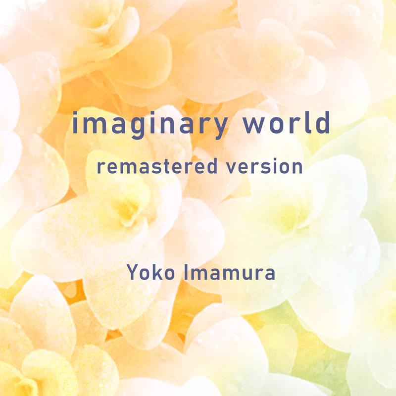 imaginary world (remastered version)