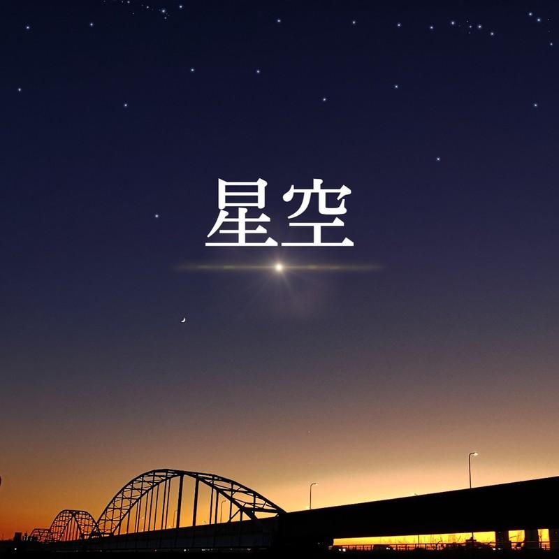 星空 ~上を見上げたくなるピュアなピアノ曲~