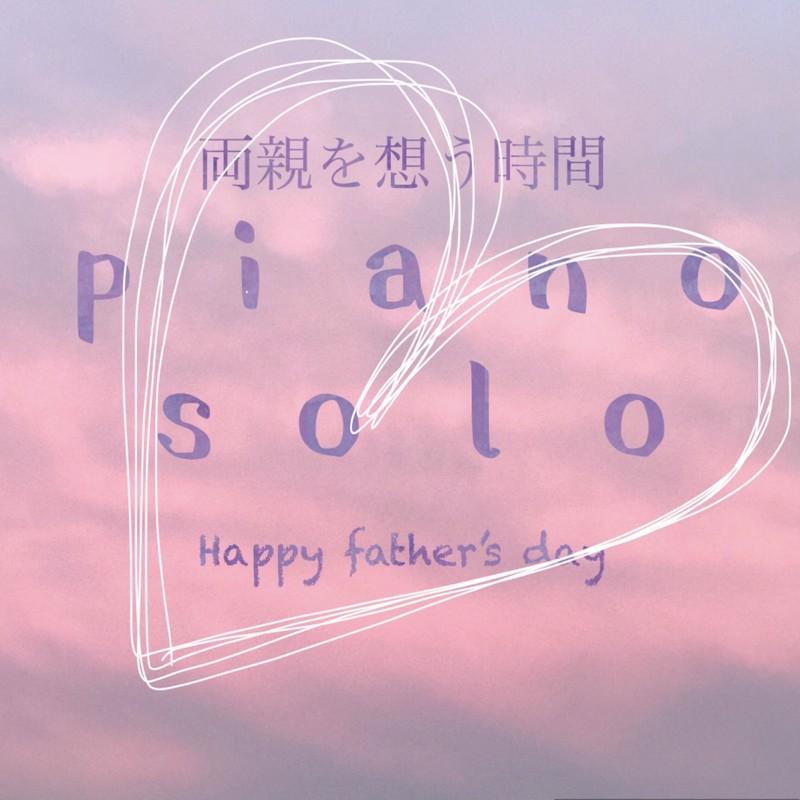 両親を想うピアノソロ ~happy father