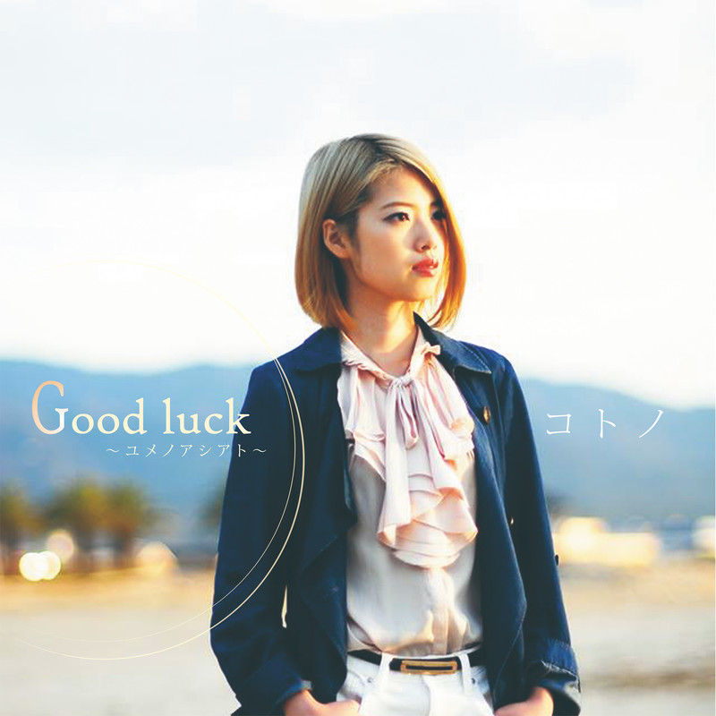 Good luck -Footprints of your Dream-
