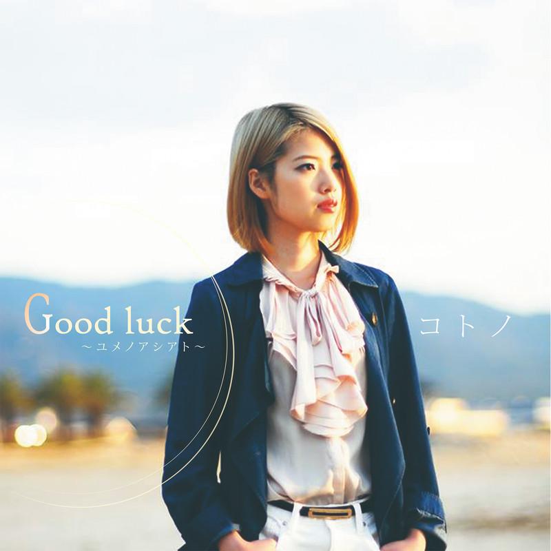 Good luck ~ユメノアシアト~