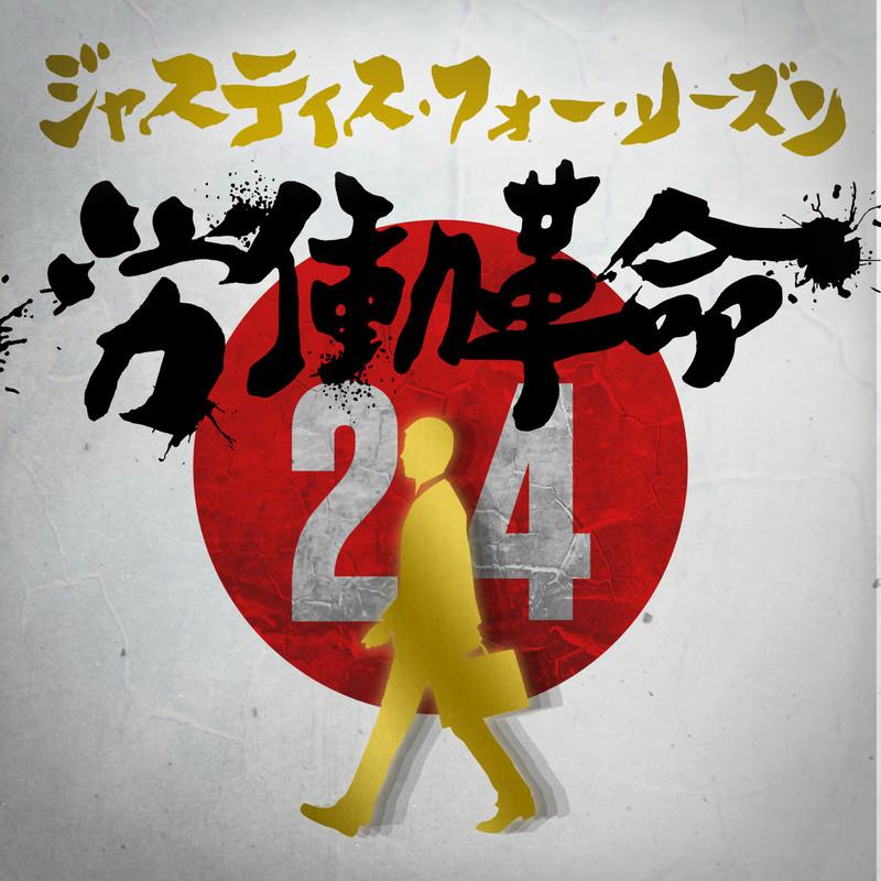 労働革命24