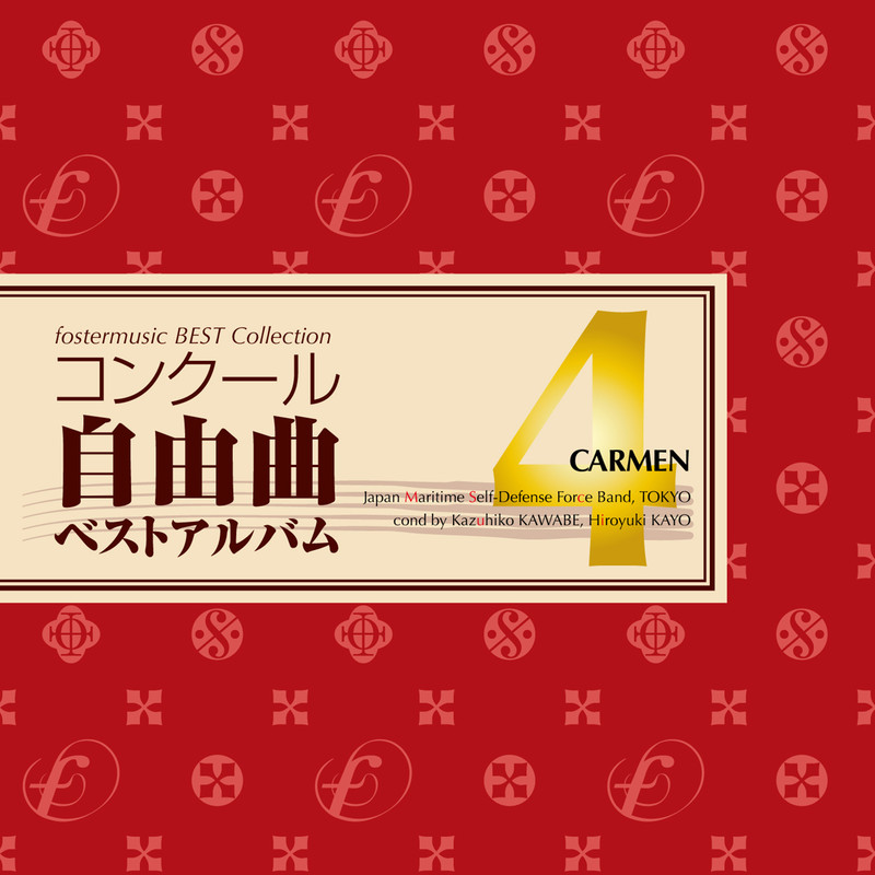 fostermusic Best Collection 4 - CARMEN by J.M.S.D.F. Band of TOKYO