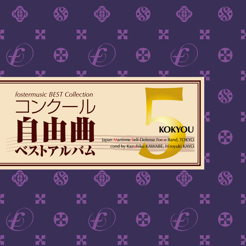 fostermusic Best Collection 5 - KOKYO by J.M.S.D.F. Band of TOKYO