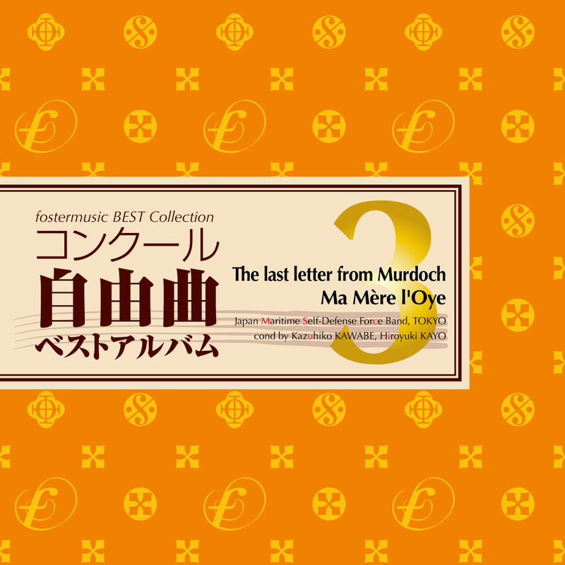 fostermusic Best Collection 3 - The last letter from Murdoch / Ma Mere L'oye by J.M.S.D.F. Band of T...