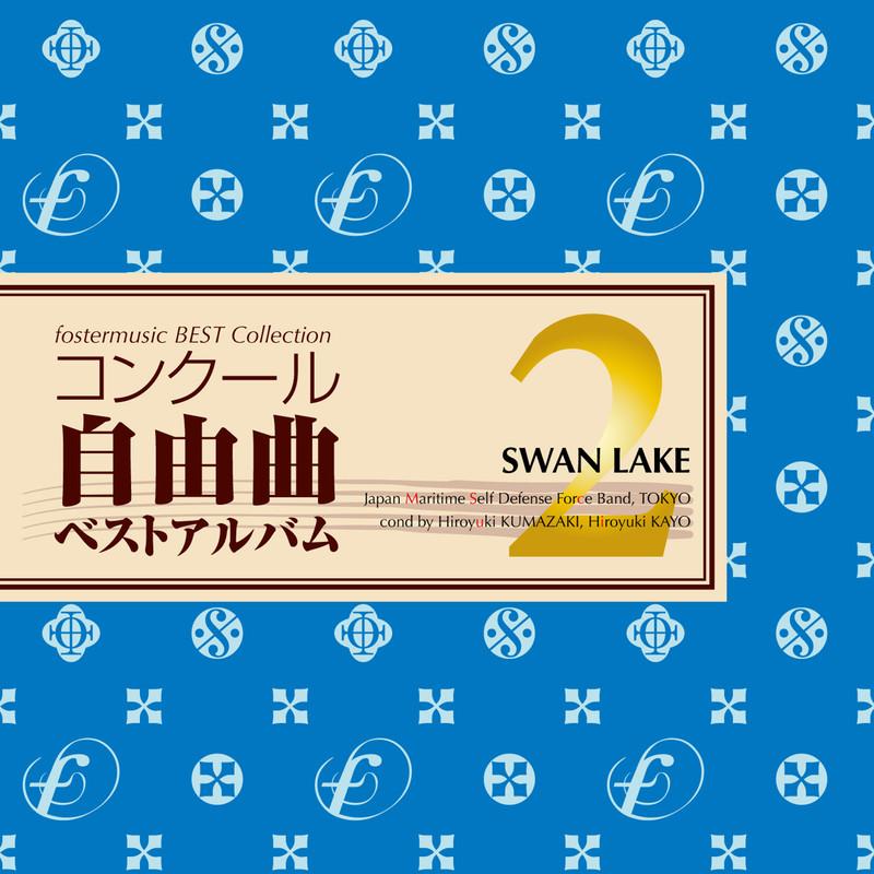 フォスターミュージック コンクール自由曲選2「白鳥の湖」 by 海上自衛隊東京音楽隊