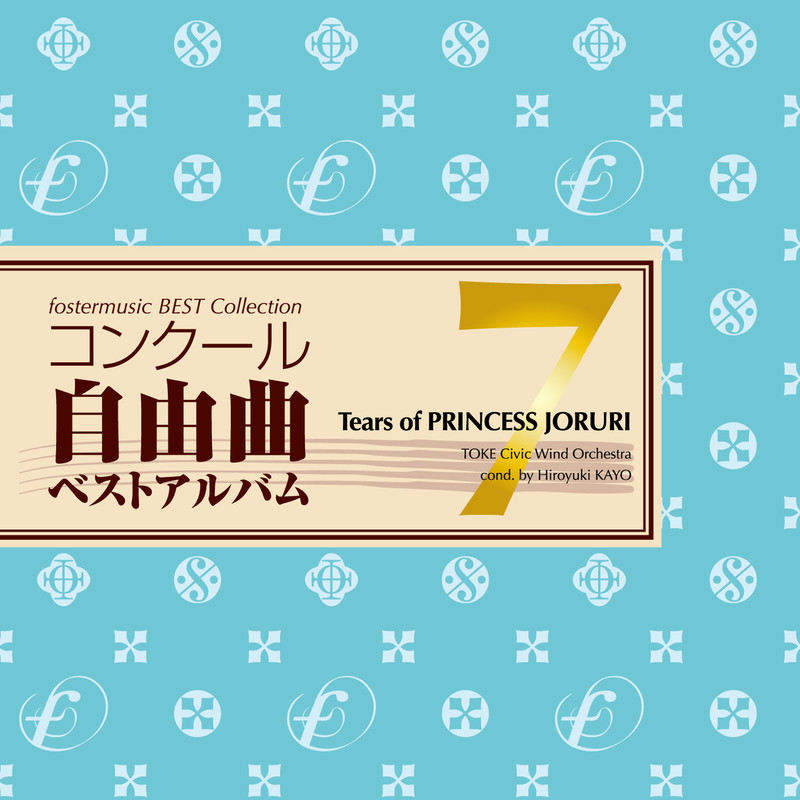 fostermusic Best Collection 7 - Tears of PRINCESS JOURURI by Toke CIvic Wind Orchestra