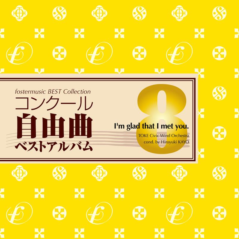 フォスターミュージックコンクール自由曲選8「天満月の夜に浮かぶオイサの恋」 by 土気シビックウインドオ...