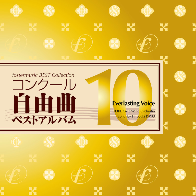 fostermusic Best Collection 10 - Everlasting Voice by Toke CIvic Wind Orchestra