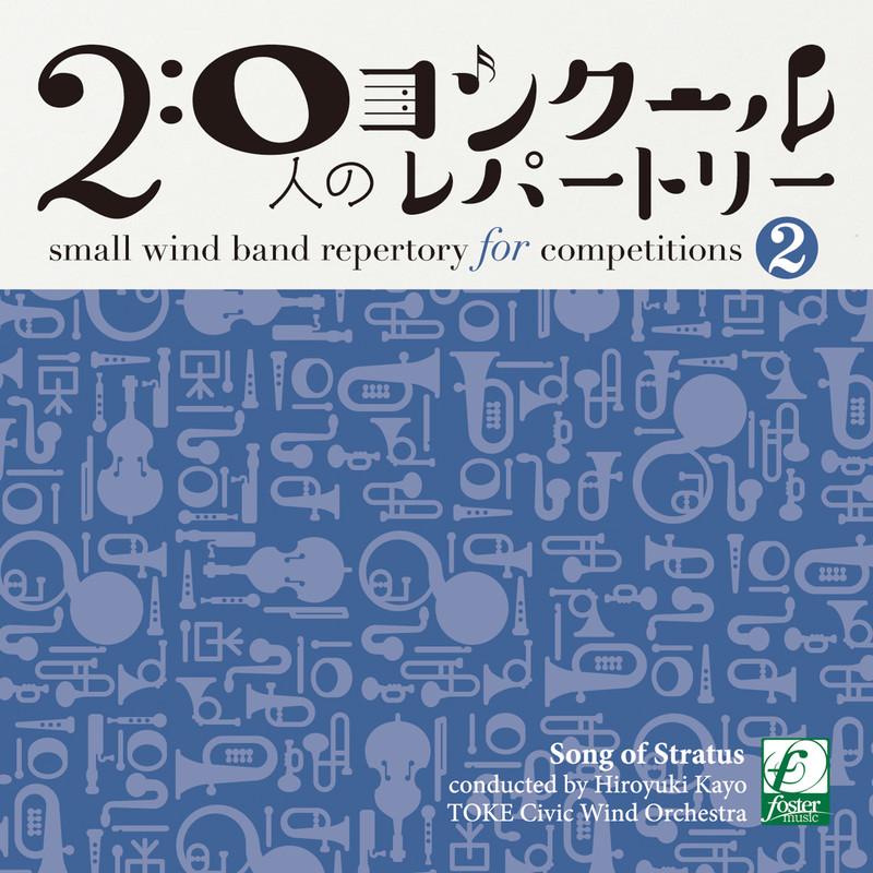 20人のコンクールレパートリーVol.2 「雲海の詩」 by Various Artists