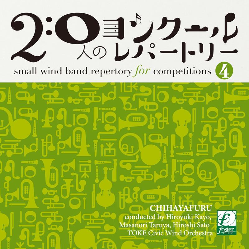 20人のコンクールレパートリーVol.4 「ちはやふる」 by 土気シビックウインドオーケストラ