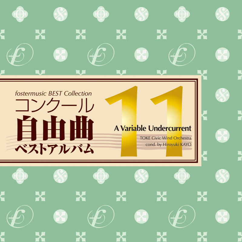 Fostermusic Best Collection 11 - A Variable Undercurrent