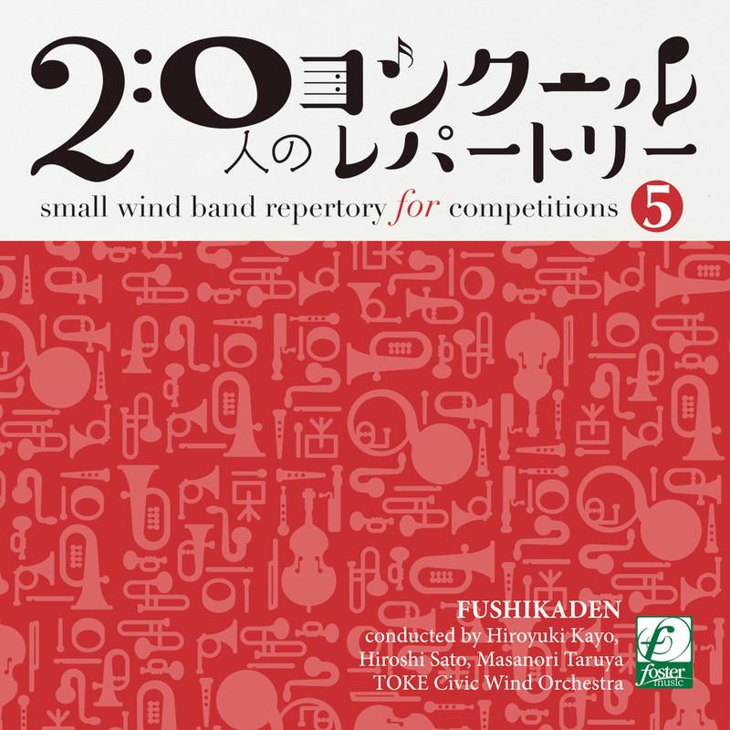 20人のコンクールレパートリーVol.5 「風姿花伝」 by Various Artists
