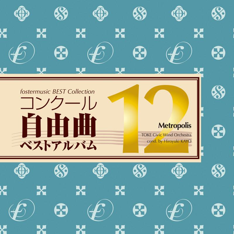 フォスターミュージック コンクール自由曲選12「メトロポリス」