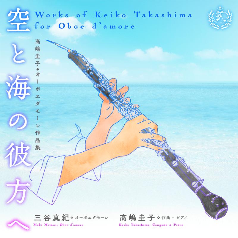 「空と海の彼方へ」オーボエダモーレ作品集 by 三谷真紀 & 髙嶋圭子