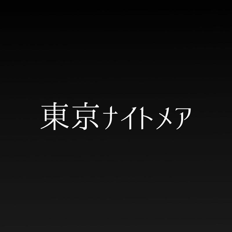 東京ナイトメア