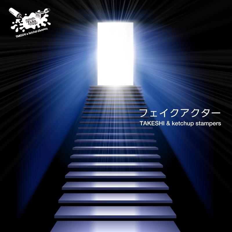 フェイクアクター / 小夜曲 (nostalgic ver.)