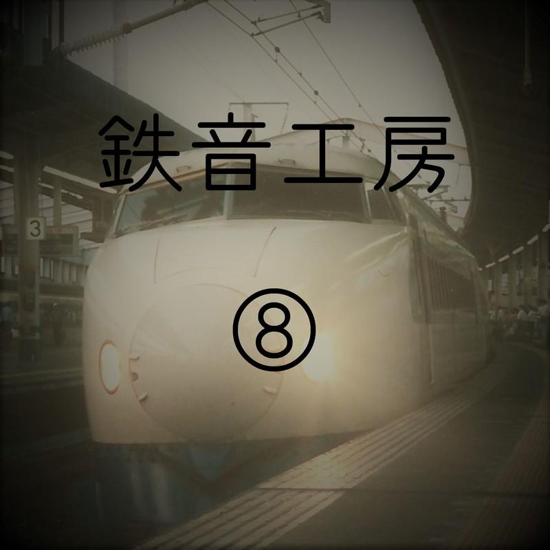 鉄道走行音 鉄音工房⑧