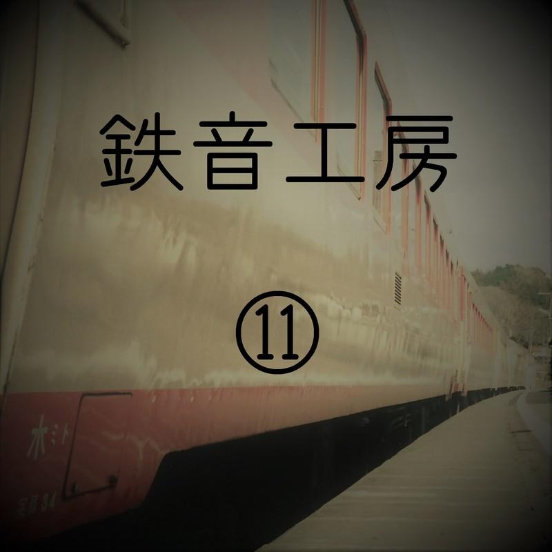 鉄道走行音 鉄音工房⑪