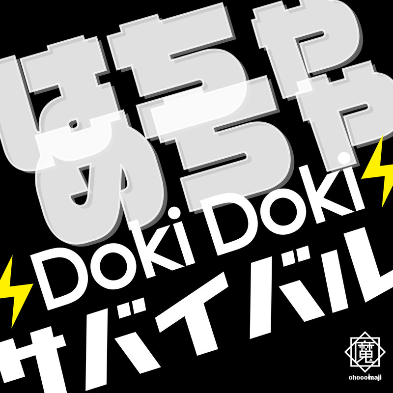 はちゃめちゃ Doki Doki サバイバル