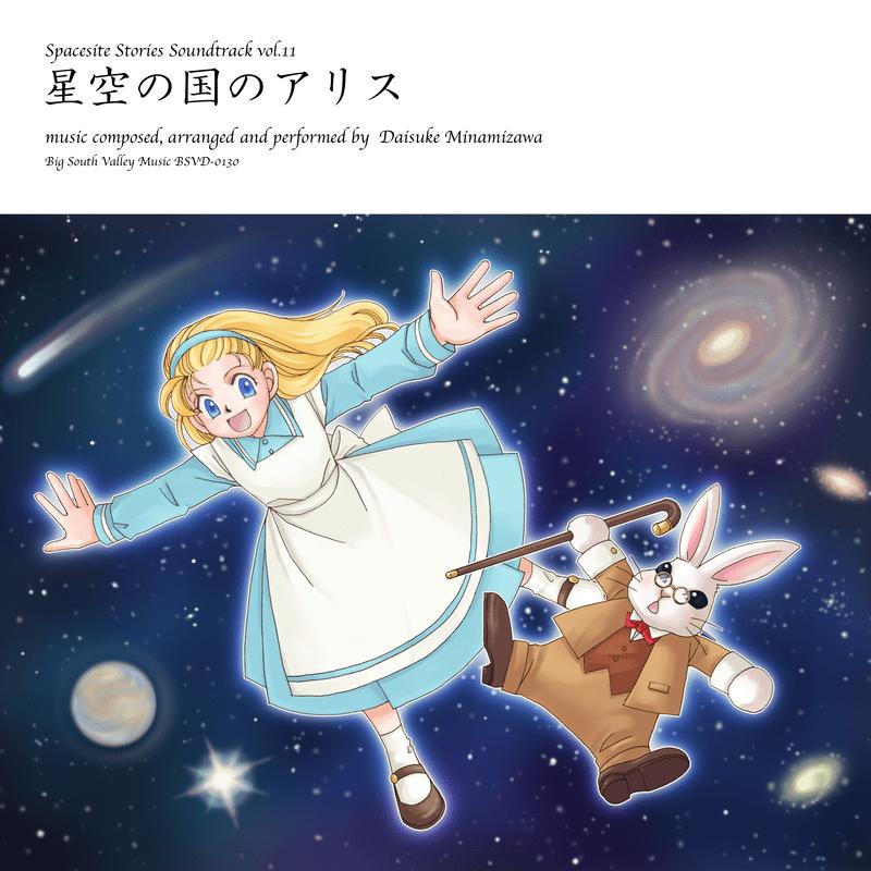 星空の国のアリス